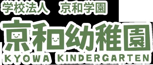 京和幼稚園